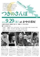 tukinosanpo_kayanocyaya_firerA4_aki.jpg