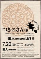 tsukisan20140720_firerA4.jpg